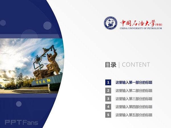 中国石油大学ppt模板下载
