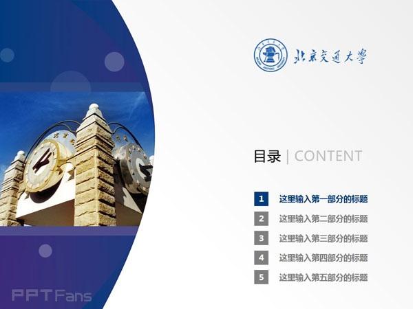 北京交通大学ppt模板下载