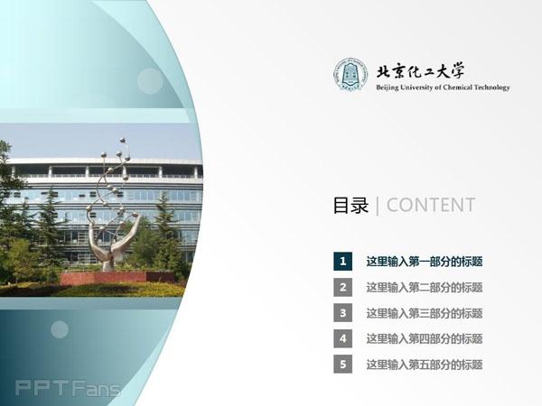 本模板专门为北京化工大学老师、同学开发的专用PPT模板,无论是老师的课程PPT、会议PPT,学生日常作业PPT、毕业论文答辩PPT均适用。模板由北京化工大学代表性的校园图片为主视觉,北京化工大学校徽(LOGO)图片已做背景透明处理,色彩搭配以学校VI为准。用上这一套大方得体的模板,让您上课、作业、汇报、答辩都能得心应手。