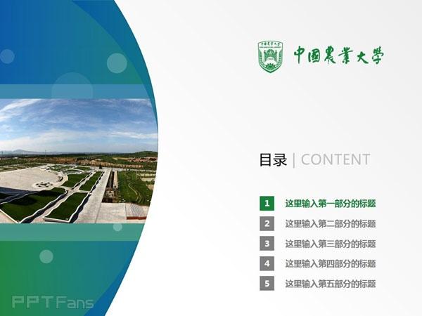本模板专门为中国农业大学老师、同学开发的专用PPT模板,无论是老师的课程PPT、会议PPT,学生日常作业PPT、毕业论文答辩PPT均适用。模板由中国农业大学代表性的校园图片为主视觉,中国农业大学校徽(LOGO)图片已做背景透明处理,色彩搭配以学校VI为准。用上这一套大方得体的模板,让您上课、作业、汇报、答辩都能得心应手。