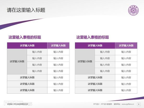 清华大学PPT模板下载_幻灯片预览图9