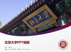 北京大学PPT模板下载