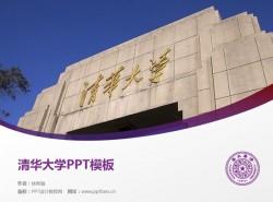 清华大学PPT模板下载