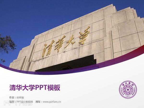 清华大学PPT模板下载_幻灯片预览图1