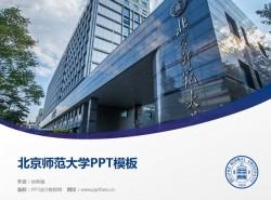 北京师范大学PPT模板下载