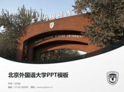 北京外国语大学PPT模板下载