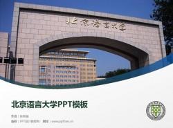 北京语言大学PPT模板下载