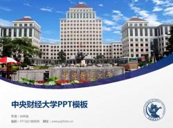中央财经大学PPT模板下载
