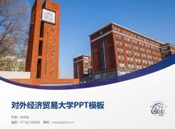 对外经济贸易大学PPT模板下载