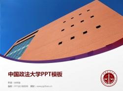 中国政法大学PPT模板下载