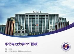 华北电力大学PPT模板下载