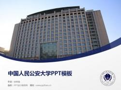 中国人民公安大学PPT模板下载