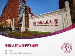 中国人民大学PPT模板下载