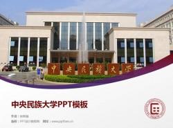 中央民族大学PPT模板下载