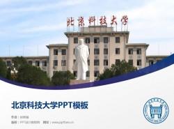 北京科技大学PPT模板下载
