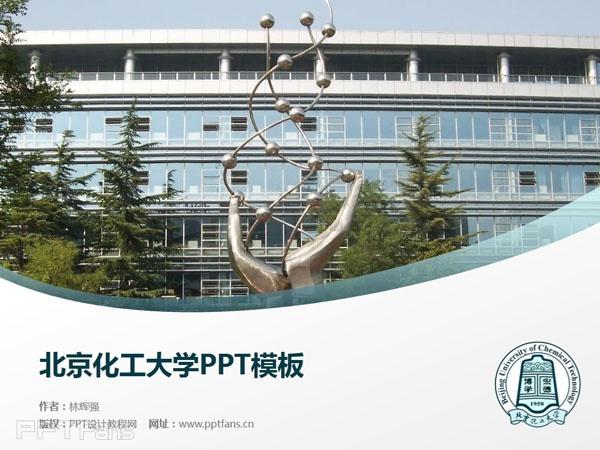 北京化工大學ppt模板下載_ppt設計教程網