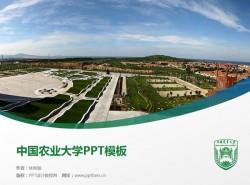 中国农业大学PPT模板下载
