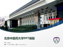 北京中医药大学PPT模板下载