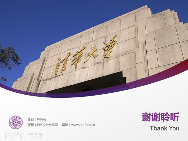 清华大学PPT模板下载_幻灯片预览图11