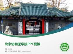 北京协和医学院PPT模板下载