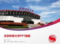 北京体育大学PPT模板下载
