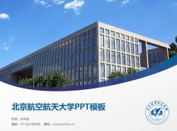 北京航空航天大学PPT模板下载