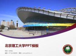 北京理工大学PPT模板下载