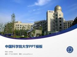 中国科学院大学PPT模板下载