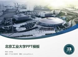 北京工业大学PPT模板下载