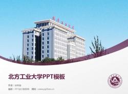 北方工业大学PPT模板下载