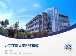 北京工商大学PPT模板下载