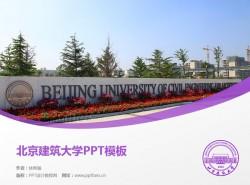 北京建筑大学PPT模板下载
