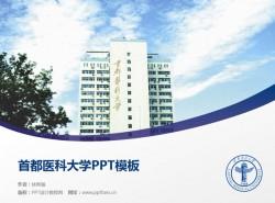 首都医科大学PPT模板下载