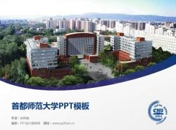 首都师范大学PPT模板下载