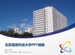 北京信息科技大学PPT模板下载