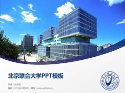 北京联合大学PPT模板下载