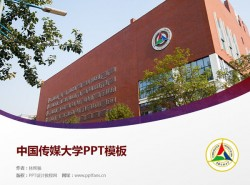 中国传媒大学PPT模板下载