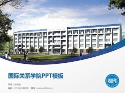 国际关系学院PPT模板下载