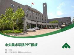 中央美术学院PPT模板下载