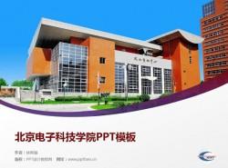 北京电子科技学院PPT模板下载