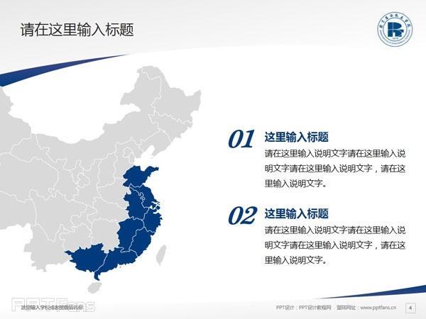 北京石油化工学院ppt模板下载_幻灯片预览图5