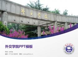 外交学院PPT模板下载