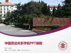 中国劳动关系学院PPT模板下载