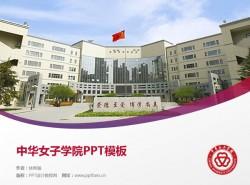 中华女子学院PPT模板下载