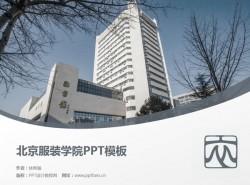 北京服装学院PPT模板下载