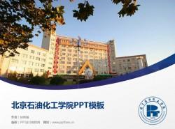 北京石油化工学院PPT模板下载