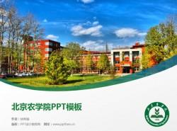 北京农学院PPT模板下载