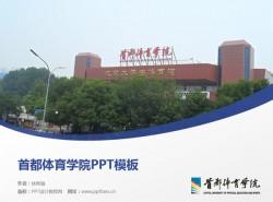 首都体育学院PPT模板下载