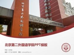 北京第二外国语学院PPT模板下载