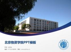 北京物资学院PPT模板下载